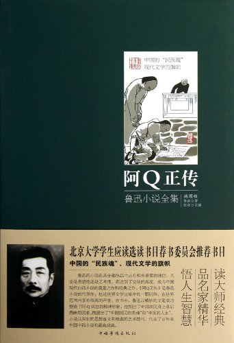9787511332608 The True Story Of Ah Q Chinese Edition Abebooks