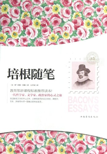 Bacon essays - the latest revision authority(Chinese: YING ) FU