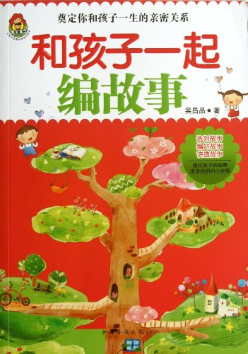 9787511334107: To Make-up Stories with Children (Chinese Edition)