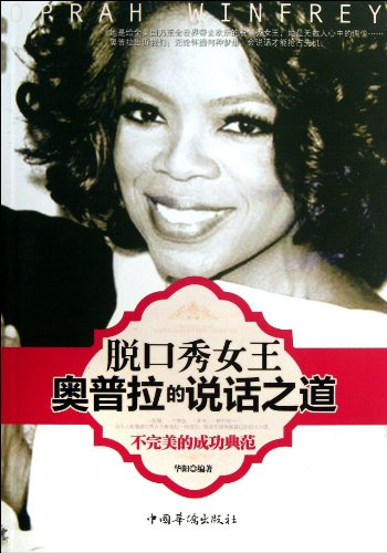 Talk show queen Oprah Winfrey talk of the Road(Chinese Edition): HUA YANG