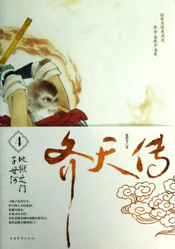 9787511335425: The True Story of Monkey King (4- Zimu River the Gate of the Hell) (Chinese Edition)
