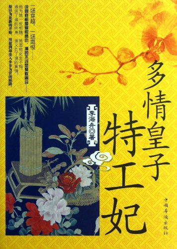 9787511337290: Sentimental Pince and Special Agent Princess (Chinese Edition)