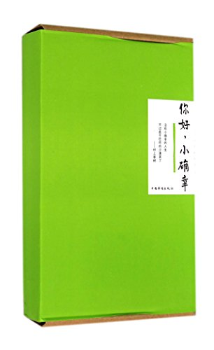 Hello. small indeed fortunate (Limited Gift Set)(Chinese: JIA FEI MAO