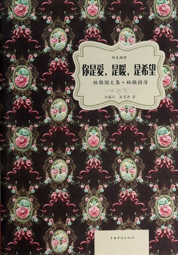 9787511342911: Your love is warm. is to: Lin Huiyin Chuan Lin Huiyin anthology(Chinese Edition)