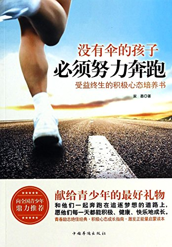 9787511343918: No umbrella child must strive to run: a lifetime of positive attitude training book(Chinese Edition)