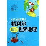9787511344625: Hillier Fun speaking world geography(Chinese Edition)