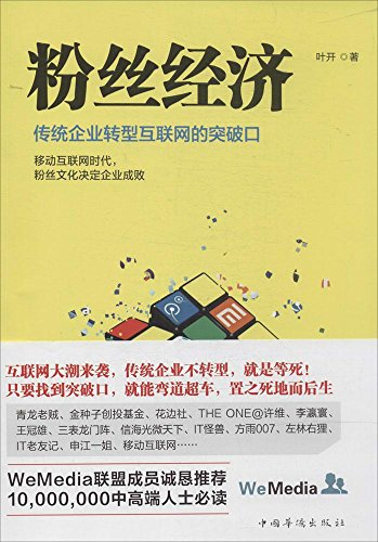 9787511344809: Fans economy(Chinese Edition)