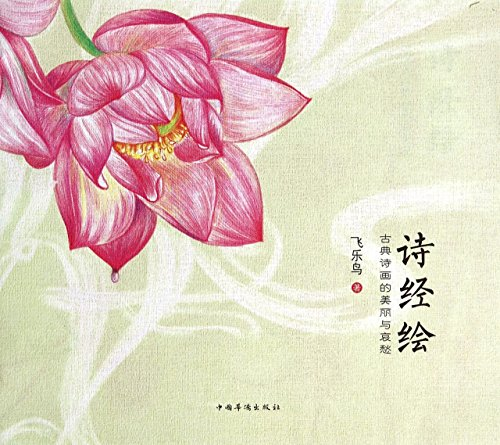 9787511347480: The Book of Songs Drawing: The Beauty and Sadness of Classical Poetry and Painting (Chinese Edition)