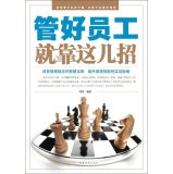Manage their employees to rely on this recipe (hardcover)(Chinese Edition): MING LI