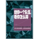 Give you a team. see how you take (Hardcover)(Chinese Edition): MING LI