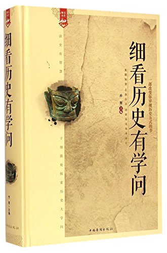 9787511349606: How to Scrutinize History (Hardcover) (Chinese Edition)