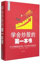 The first book stocks(Chinese Edition): JIANG HE