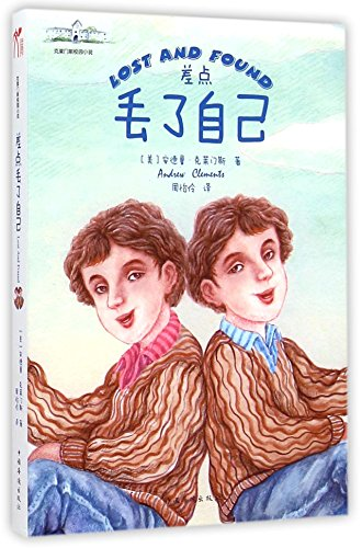 9787511351487: Lost and Found (Andrew Clements Campus Novel Series) (Chinese Edition)