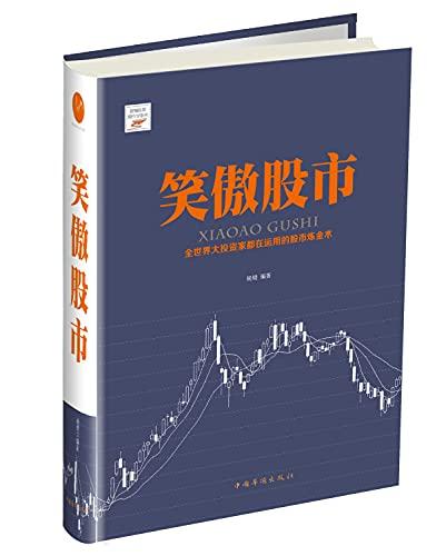 9787511353955: Stock market Extraordinaire(Chinese Edition)