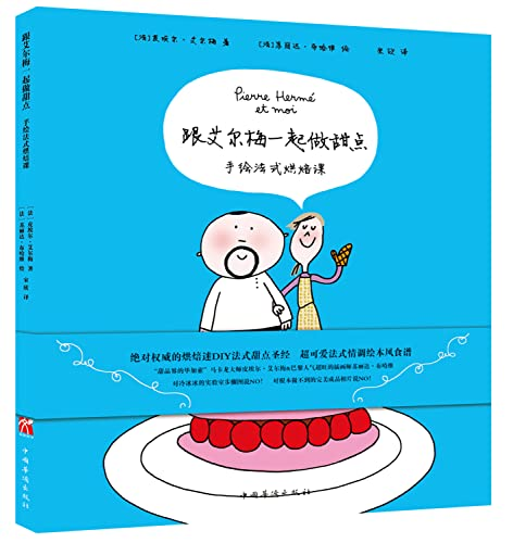9787511354556: do together with dessert: Hand-painted French roast lesson(Chinese Edition)