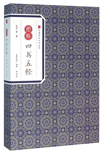 9787511356468: 图解四书五经(全新图解版畅销升级版)