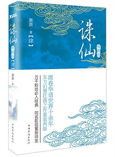 9787511359315: 诛仙(4典藏版)
