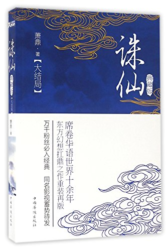 9787511359469: Jade Dynasty (Finale) (Chinese Edition)