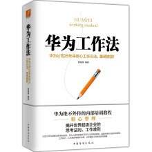 9787511360229: Huawei Work Act(Chinese Edition)