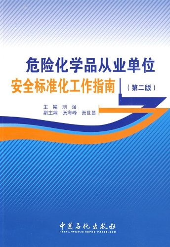 Genuine ; 107-A3; hazardous chemicals unit safety standard work instructions(Chinese Edition): BEN ...