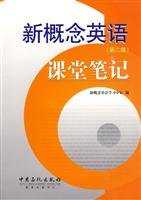 New Concept English class notes ( Section 2 )(Chinese Edition): XIN GAI NIAN YING YU XUE XI ZHONG ...