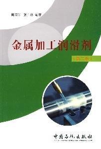 Metalworking lubricants ( second edition ) 700.000: ZHOU YAO HUA