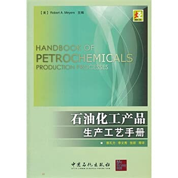 petrochemical production processes handbook [paperback](Chinese Edition): MAI YE SI