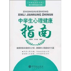 Genuine ; 107-B4; students' psychological health guide(Chinese: LIU WEI RAN