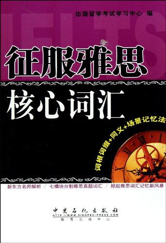 9787511405272: Conquer Vocabulary for IELTS (Chinese Edition)