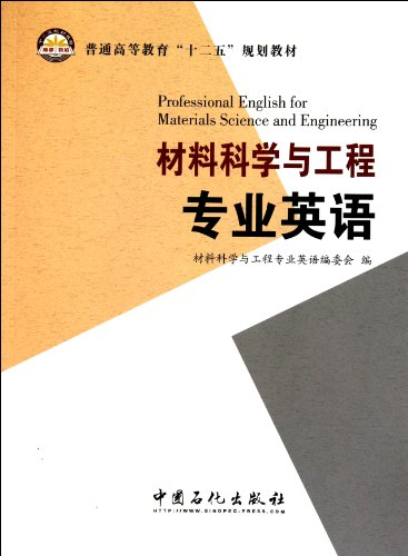 Genuine Books 9787511406941 Materials Science and Engineering English(Chinese Edition): BIAN WEI ...