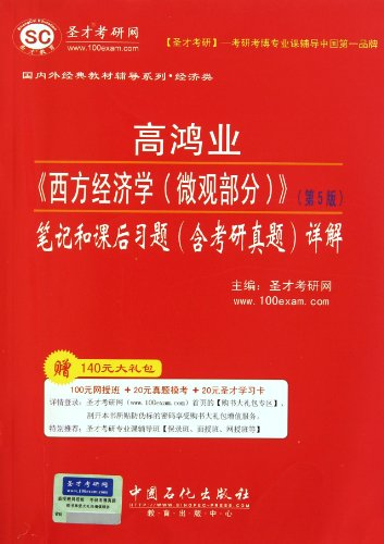 9787511408815: The Western Microeconomics (notes and exercise) (Chinese Edition)