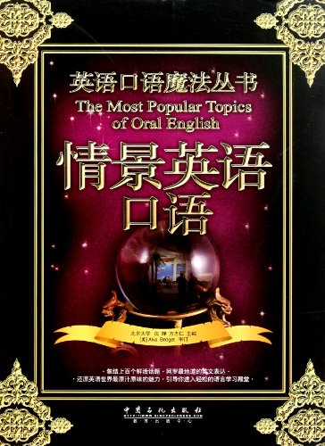 9787511409508: The Most Popular Topics of Oral English -Situational English-(with MP3) (Chinese Edition)