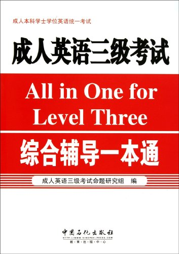 Genuine three books 9787511409775 English exam pass a comprehensive counseling(Chinese Edition): ...
