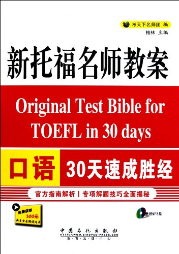 9787511412614: Original Test Bible for TOEFL Speaking in 30 days-(with MP3) (Chinese Edition)