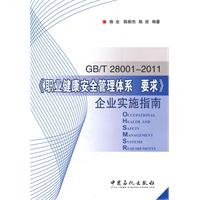 9787511414236: GBT28001-2011 Occupational Health and Safety Management System requirements Enterprise Implementation Guide [Paperback]