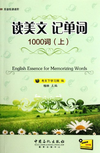 Words Vocabulary Learning Through Beautiful    Words Vocabulary Learning Through Beautiful Essays   Chinese Edition