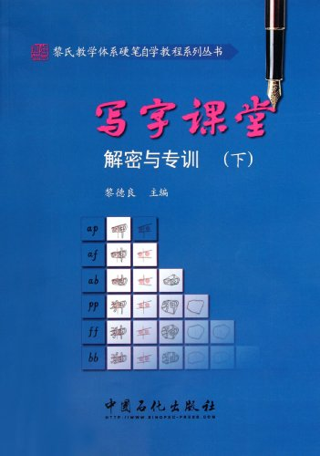 Li Deliang China Petrochemical Press the genuine book writing classroom decryption of training in (...