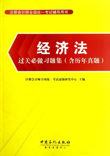 Genuine CPA Uniform Examination counseling books: Economic Law clearance must be doing problem sets...