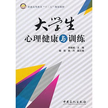 Genuine College Students' Mental Health and training 9787511416513(Chinese Edition): SONG HUAN...