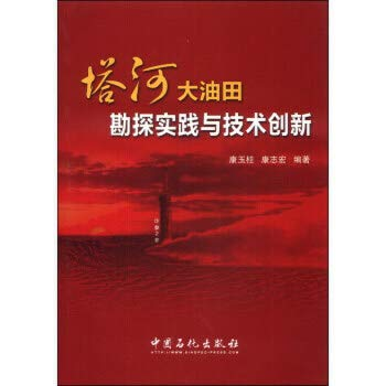9787511417503: Tahe oilfield exploration practices and technological innovation(Chinese Edition)