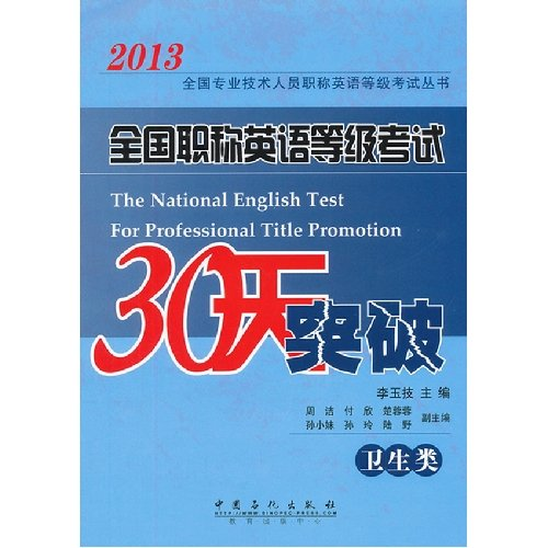 2013 national professional titles English Test Series: 30 days breakthrough national title English ...