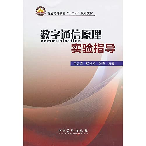 9787511421807: Digital communication principle experiment guide