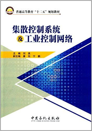 Distributed control systems and industrial control networks(Chinese Edition): LIU MEI