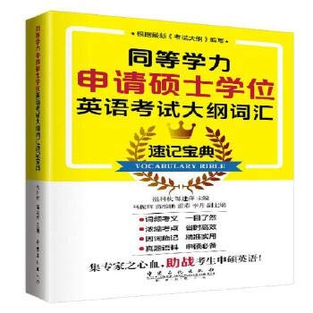 Master's degree in English equivalents are shorthand vocabulary syllabus Collection(Chinese ...