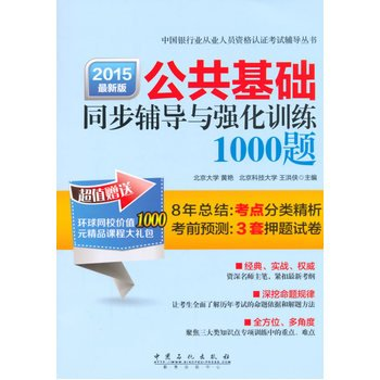 9787511434760: Public infrastructure synchronization counseling and intensive training 1000 title(Chinese Edition)