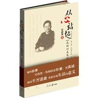 From the heart to stand up -: SHI XIN RONG.