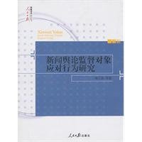 Genuine book ] by the news media: HAN LI XIN