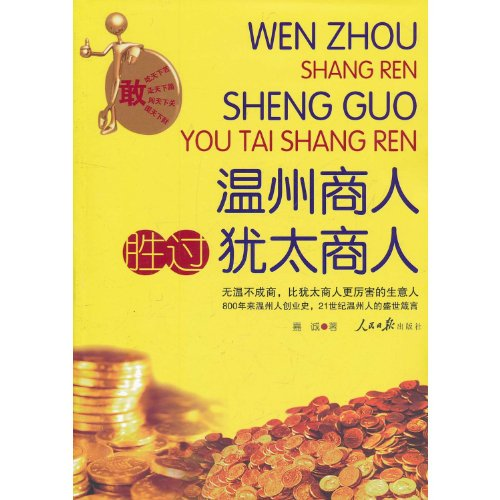 9787511504289: Wenzhou Businessmen Can Do Better Than Jewish Businessmen (Chinese Edition)