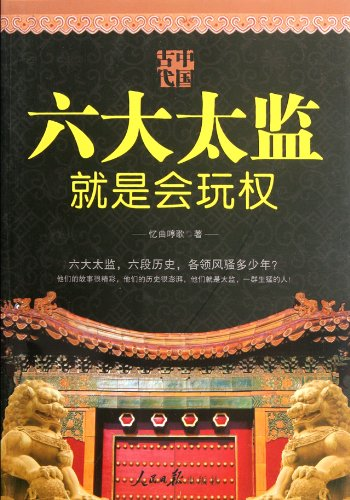 Genuine ancient Chinese books 9787511507440 : Six eunuchs that will play right(Chinese Edition): YI...