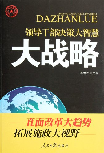 Leading cadres decision-making wisdom: Grand Strategy(Chinese Edition): GAO JING ZHI